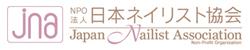 JNA日本ネイリスト協会